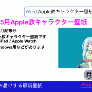 2021年05月版 Apple教キャラクター壁紙