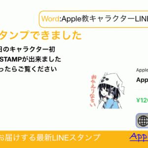 Apple教キャラクターのLINEスタンプが出来ました