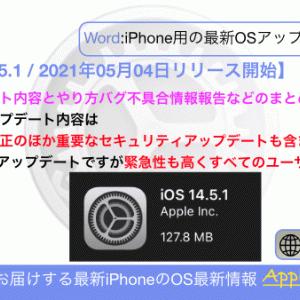 【iOS 14.5.1】アップデート新機能・バグ不具合修正情報・時間いつ公開・やり方 など