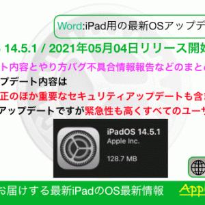 【iPadOS14.5.1】アップデート新機能・バグ不具合修正情報・時間いつ公開・やり方 など