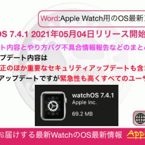【watchOS 7.4.1】不具合修正情報・アップデート新機能・いつ公開・インストール時間・やり方 など