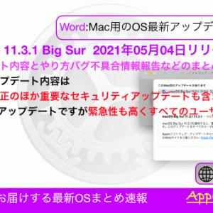 【macOS 11.3.1 Big Sur】アップデート新機能・バグ不具合修正情報・時間いつ公開・やり方など