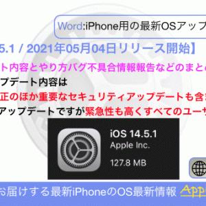 【iOS 14.5.1】不具合修正情報・アップデート新機能・いつ公開・インストール時間・やり方 など