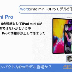 iPad mini Pro 5G(2021)の最新情報・噂リーク・いつ発売日価格【05/17更新】