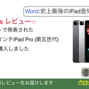 ☆LATA's レビュー☆ #12.9インチiPad Proを購入しました!