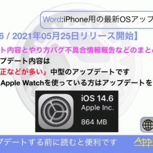 【iOS 14.6】バグ不具合修正情報・アップデート新機能・いつ公開・インストール時間・やり方 など