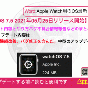 【watchOS7.5】バグ不具合修正情報・新機能・変更点・いつ公開・インストール時間・やり方など