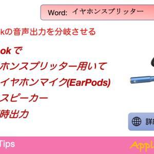 【Hinagik-Tops】Macbookでイヤホンスプリッター(イヤホン分岐)を用いてイヤホンマイク(EarPods)とスピーカーを同時出力する