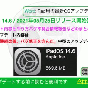 【iPadOS14.6】バグ不具合修正情報・新機能・変更点・いつ公開・インストール時間・やり方など