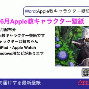 2021年06月版 Apple教キャラクター壁紙