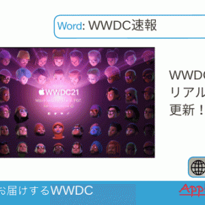 WWDC速報