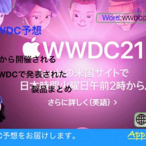 WWDC21発表内容まとめ