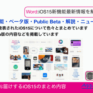 iOS15新機能・ベータ版・Public Beta解説・ニューストピック【06/19更新】