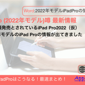 iPad Pro 2022年モデル が欲しい人のための最新情報・いつ発売日価格・リーク・デザイン・スペック【05/25情報】