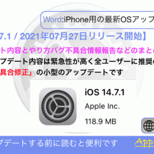 【iOS14.7.1】バグ不具合修正情報・新機能・変更点・いつ公開・インストール時間・やり方など
