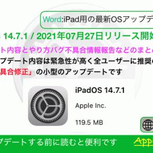 【iPadOS14.7.1】バグ不具合修正情報・新機能・変更点・いつ公開・インストール時間・やり方など