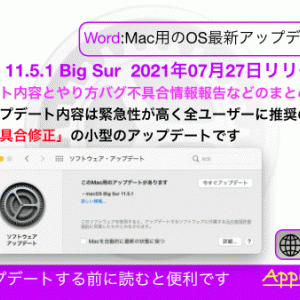 【macOS11.5.1 Big Sur】バグ不具合修正情報・新機能・変更点・いつ公開・インストール時間・やり方など