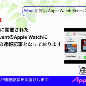 速報!新型iPad 発表