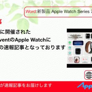 速報!Apple Watch発表!