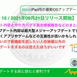 【iPadOS15】バグ不具合修正情報・新機能・変更点・いつ公開・インストール時間・やり方など