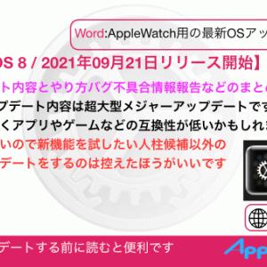 【watchOS8】バグ不具合修正情報・新機能・変更点・いつ公開・インストール時間・やり方など