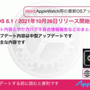 【watchOS8.1】バグ不具合修正情報・新機能・変更点・いつ公開・インストール時間・やり方など