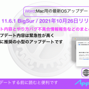 【macOS 11.6.1 Big Sur】バグ不具合修正情報・新機能・変更点・いつ公開・インストール時間・やり方など