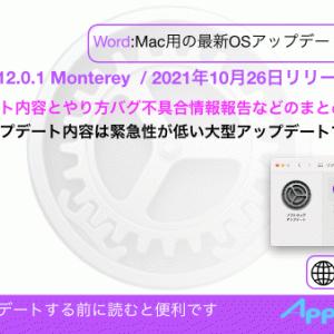 【macOS 12.0.1 Monterey】バグ不具合修正情報・新機能・変更点・いつ公開・インストール時間・やり方など