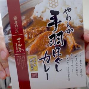 愛知の超有名店がレトルトカレーを出した!?鶏専門店さんわの「やわらか手羽ほぐしカレー」