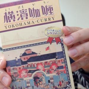 毎週レトルト13食目のカレーは「崎陽軒」の「横浜カリィ」!
