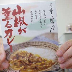 京都「雲月」監修の『山椒が薫るカレー』は料亭の贅沢な味わいを楽しめる最高のカレー♪