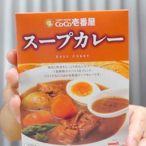 毎週レトルト20食目は、「CoCo壱番屋スープカレー」!