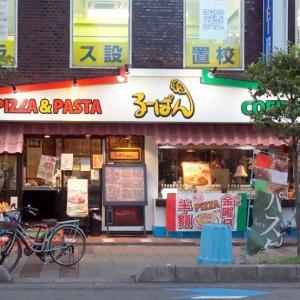 埼玉県限定ローカルチェーン『ピッツァ&パスタ るーぱん』でフルコースを堪能!