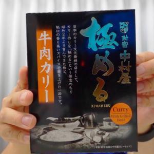 毎週レトルト25食目は「新宿中村屋 極める 牛肉カリー」!