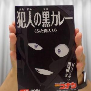 毎週レトルト26食目は「名探偵コナン 犯人の黒カレー」!!