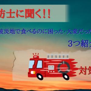 【緊急消防援助隊】夫が持って行って困った食料ワースト3