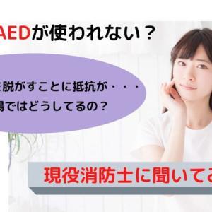 AEDで女性を助けたくない?素肌を出す、パットを貼ることに抵抗感?消防士はどうしてるのか聞いてみた。