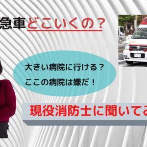 救急車ってどうやって病院を決めているの?行きたい病院に必ずいけるものではない。