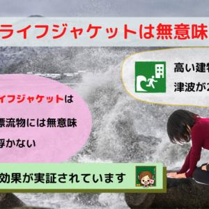 津波でライフジャケットは有効性がない?持っていないと危険な人がいます。