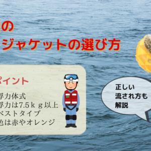 浮力?自動膨張?津波や激流に対応できるライフジャケットの選び方