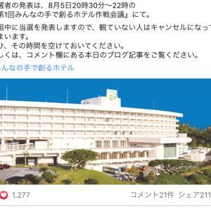 """望んでみた★ """"あなたの手で「泊まりたいホテル」を創れるチャンス!"""""""