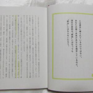 【アドラー心理学】 人生に革命が起きる100の言葉 NO.6