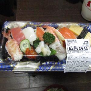 598円の「にぎり寿司盛り合わせ13カン」が美味しかった!
