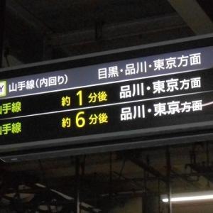 ★2カ月ぶりに県をまたいでの移動(五反田へGO!)。