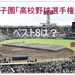 【四丁目企画】夏の甲子園「高校野球」第1日目の予想をして下さい。