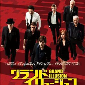 映画「グランド・イリュージョン」(原題:Now You See Me、2013)を見る。