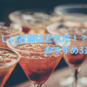 お酒初心者必見!!おすすめのお酒3選