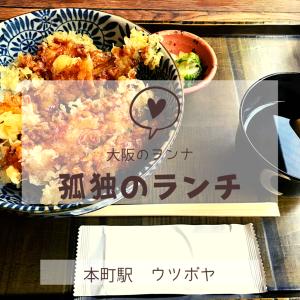 【関西グルメ】やっと見つけたお店でおおき〜い海老天丼。がっつり孤独のランチ/ウツボヤ