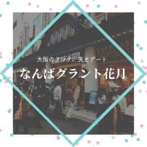 【関西グルメ】人生初のなんばグランド花月へ!ディナーは串カツの定番大阪コース/新世界 串カツ いっとく