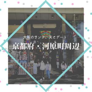 【京都グルメ】日帰り京都を満喫!/和栗専門 沙織・総本家にしんそば 松葉・万治カフェ